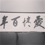 calligraphy painting with four chinese characters
